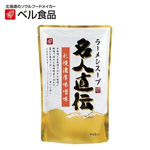 ベル食品 ラーメンスープ 名人直伝 札幌濃厚味噌 1kg 【 ベル 北海道 みそ 業務用 16人前 】