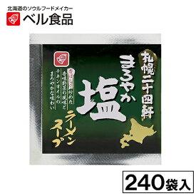 ベル食品 札幌二十四軒まろやか塩 240袋入り 【 ベル 北海道 ラーメンスープ 小袋 業務用 しお 】