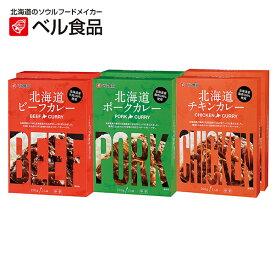 ベル食品 北海道カレーセット 【 ベル ギフト 北海道 カレー レトルト ギフトセット 】