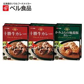 ベル食品 北海道贅沢カレーセット 【 ベル ギフト カレー 北海道 レトルト ギフトセット 】