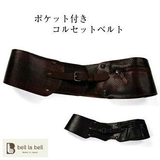 有口袋的紧身胴衣皮带复古皮革牛革太berutowaidoberuto宽度皮带女士库存限度1分东西日本制造