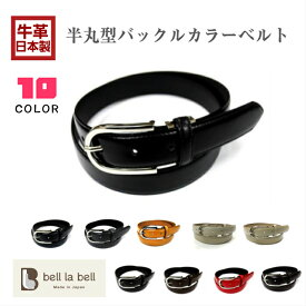 牛革2.5cm幅 半丸型バックルレディースベルト フリーサイズ レザーベルト 長さ調節可能ベルト 牛革ベルト フォーマルベルト ビジネスベルト日本製