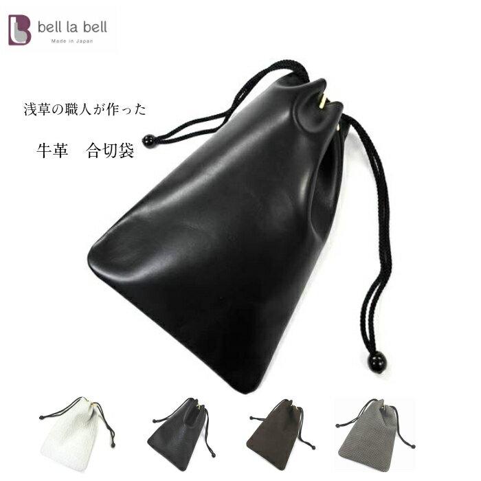 牛革 合切袋 合財袋 レザー巾着袋 【日本製】