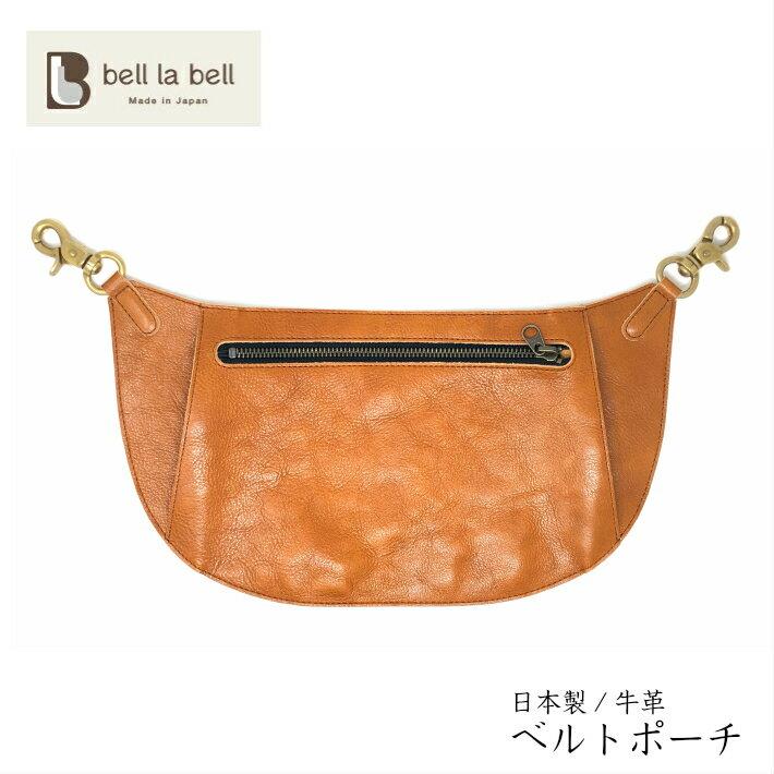 ベルトポーチ シンプル レザーポーチ メンズ ベルト レディース belt bag ベルトバッグ ヒップバッグ 本革牛革・日本製