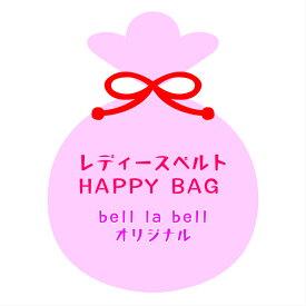 お楽しみ袋レディース送料無料 牛革 日本製 ベルト 細ベルト スライドベルト お得 格安 福袋HAPPY BAG
