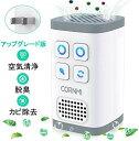 CORNMI 脱臭機 オゾン脱臭機 ミニ空気清浄機 小型脱臭機 オゾン発生器 マイナスイオン搭載 負イオン発生器 コンセント…