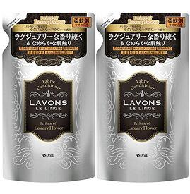 ラボン ( Lavons ) 柔軟剤詰替え ラグジュアリーフラワーの香り 2個