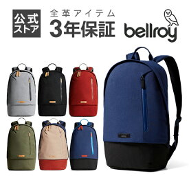 Bellroy公式 ベルロイ Campus Backpack キャンパスバックパック 送料無料 本革 本皮