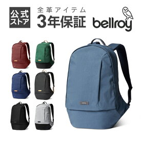 Bellroy公式 ベルロイ Classic Backpack Second Edition 新クラッシックバックパック セカンドエディション 送料無料 本革 本皮