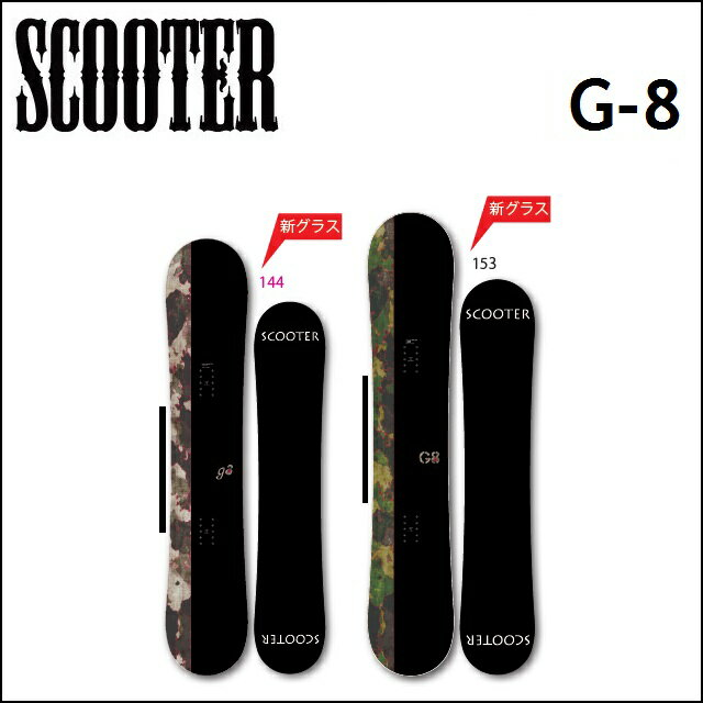17-18 SCOOTER スクーター スノーボード G-8 ジーエイト