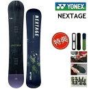 20-21YONEXNEXTAGEヨネックスネクステージスノーボード板メンズレディース143-156