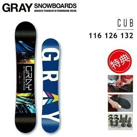 19-20 GRAY CUB グレイ カブ スノーボード 板 キッズ 116 126 132 [初期チューン ショートビス] 特典多数