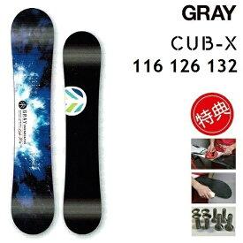 20-21 GRAY CUB-X グレイ カブエックス スノーボード 板 キッズ 116 126 132
