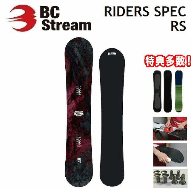 [最大3000円クーポン配布中] 19-20 BC STREAM ビーシーストリーム スノーボード RIDERS'SPEC RS ライダーズスペック ridersspec