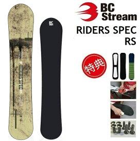 20-21 BC STREAM RIDERS'SPEC RS ビーシーストリーム ライダーズスペック スノーボード 板 ridersspec メンズ 159-164