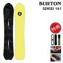 20-21 BURTON SENSEI バートン センセイ スノーボード 板 メンズ 161cm 日本正規品