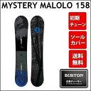 17-18 BURTON バートン スノーボード MYSTERY MALOLO ミステリーマロロ 158cm 【正規保証書付】