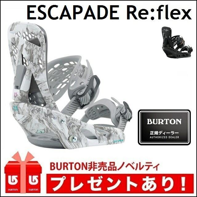 [最大3000円クーポン配布中] 17-18 BURTON バートン ビンディング ESCAPADE エスカペード Re:Flex レディース 【正規保証書付】