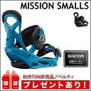 17-18 BURTON バートン ビンディング MISSION SMALLS ミッション スモール キッズ 【正規保証書付】