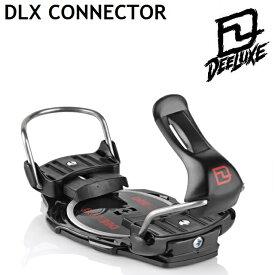 20-21 DEELUXE DLX CONNECTOR ディーラックス ビンディング バインディング アルペン メンズ レディース スノーボード 日本正規品