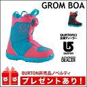 16-17 BURTON バートン ブーツ GROM BOA グロム ボア キッズ 【正規保証書付】