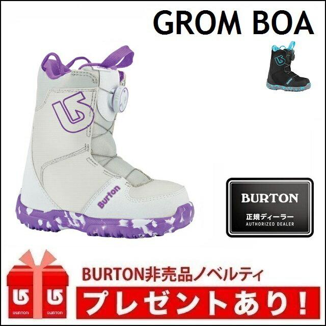 17-18 BURTON バートン ブーツ GROM BOA グロム ボア キッズ 【正規保証書付】