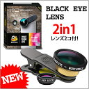 BLACK EYE LENS(ブラックアイ レンズ)2in1 ツーインワン / HD COMBO / HDワイドアングル、HDマクロ