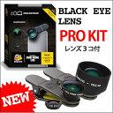 BLACK EYE LENS(ブラックアイ レンズ)PRO KIT プロキット /テレ3X、フルフレームフィッシュアイ、HDマクロ
