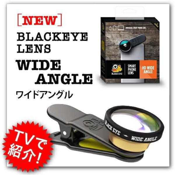 BLACK EYE LENS(ブラックアイ レンズ) HD WIDE ANGLE ワイドアングル スマホ 自撮り/ フィッシュアイレンズ、魚眼 レンズ /セルカレンズ