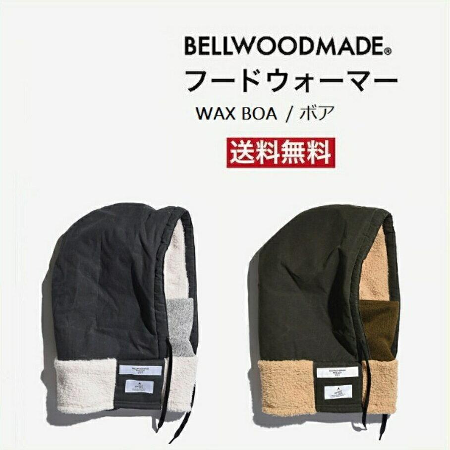 フードウォーマー 2018-19 BELLWOOD MADE ベルウッドメイド HOOD WARMER WAX BOA 防寒 パーカー ネックウォーマー GOOUT