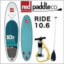 """red paddle レッドパドル ride ライド10'6"""" インフレータブル サップ SUP[正規販売店]"""