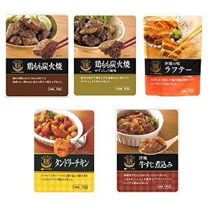 レトルト食品 惣菜 詰め合わせ おかず 5種類10食セット 鶏もも炭火焼 ゆず胡椒 ラフテー 牛すじ煮込み タンドリーチキン 膳シリーズ 一人暮らし 酒のつまみに