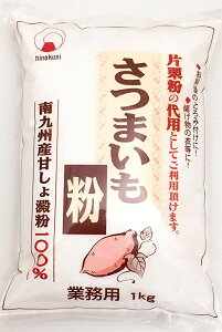 火乃国 さつまいも粉 1kg×2袋 業務用