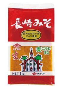 送料無料 チョーコー醤油 無添加 長崎みそ 1kg 麦みそ 袋 味噌 白みそ 九州味噌 長崎