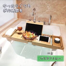 バスタブトレー テーブル 浴室 竹製 ラック 収納 バスタブラック バステーブル お風呂用 バスグッズ 伸縮式