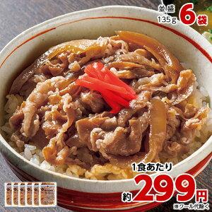 あり田まごころ 牛丼 冷凍 135g×6袋