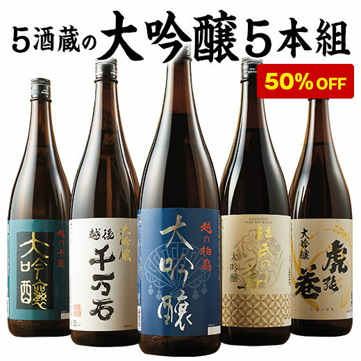 【51%OFF】第8弾!5酒蔵の大吟醸飲みくらべ一升瓶5本組 日本酒飲みくらべセット 大吟醸 送料無料 お酒 日本酒 飲み比べ