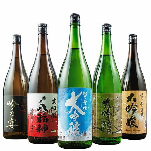 【驚きの51%OFF!】特割!越乃五蔵大吟醸飲みくらべ一升瓶5本組【送料無料】【smtb-TD】【saitama】