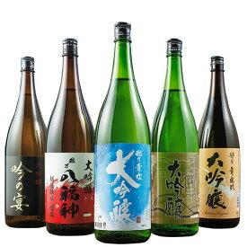 【驚きの51%OFF!】特割!越乃五蔵大吟醸飲みくらべ一升瓶5本組