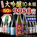 【驚きの50%OFF!プレゼント付】特割!全国10酒蔵の大吟醸飲みくらべ10本組 飲み比べ/飲み比べセット/日本酒/大…