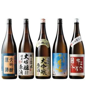 【驚きの約50%OFF!】特割!新潟5酒蔵の大吟醸原酒飲みくらべ一升瓶5本組8 月下旬出荷