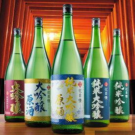 【驚きの56%OFF】特割!地酒蔵の5種飲みくらべ一升瓶5本組(京姫酒造)