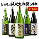 【51%OFF】5酒蔵の純米大吟醸飲みくらべ一升瓶5本組 純米大吟醸 送料無料 お酒 日本酒 飲み比べ セット
