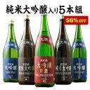 地酒蔵(じざけぐら)の大吟醸 飲みくらべ一升瓶5本組(下関酒造) 日本酒飲みくらべセット 大吟醸 送料無料 お酒 日本酒 飲み比べ