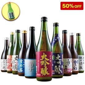 【50%OFF!プレゼント付】全10酒蔵の大吟醸飲みくらべ10本組 飲み比べ 飲み比べセット 日本酒 大吟醸 8月下旬出荷