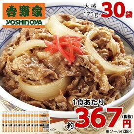 1食あたり約367円(税抜) 吉野家 大盛牛丼の具30袋 冷凍 送料無料 人気