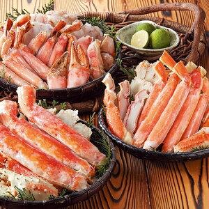 お歳暮 御歳暮 カニ かに 蟹 ギフト プレゼント 送料無料 ベルーナ カット済み!3種のカニざんまい