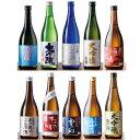 【49%OFF】特割!10酒蔵の大吟醸原酒飲みくらべ10本組