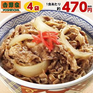 1食あたり約470円(税別) 吉野家 冷凍牛丼の具 4袋 120g×4袋【7560円(税込)以上で送料無料】