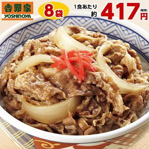 1食あたり約417円(税別) 吉野家 冷凍牛丼の具 8袋 120g×8袋【7560円(税込)以上で送料無料】